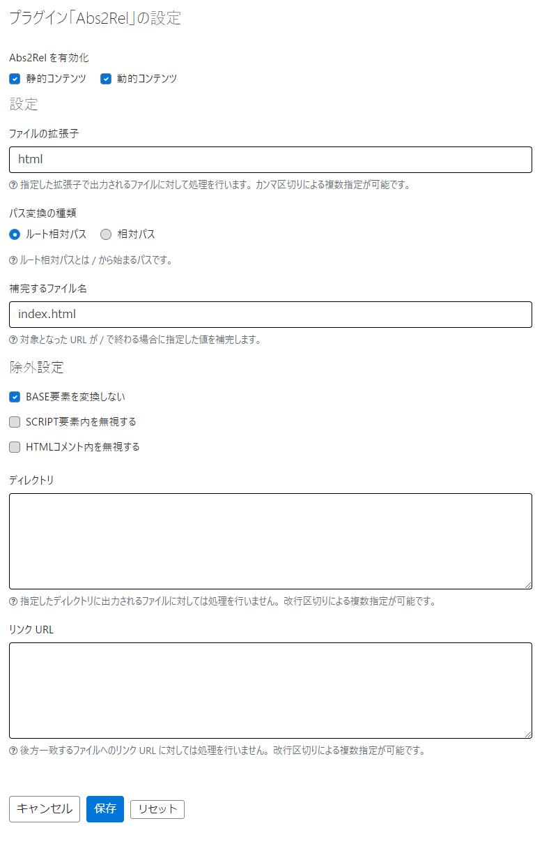 スクリーンショット: プラグイン「Abs2Rel」の設定