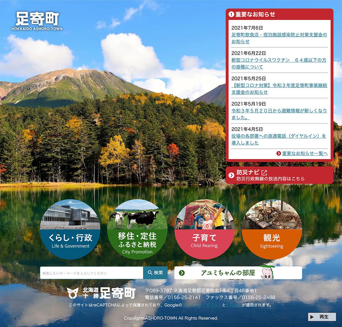 北海道足寄町 トップページ