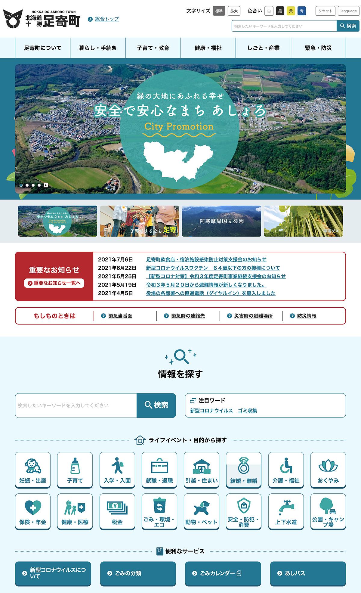 くらし・行政のトップページ