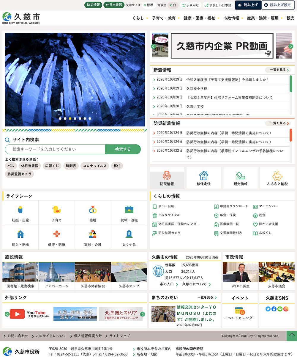 久慈市トップページ