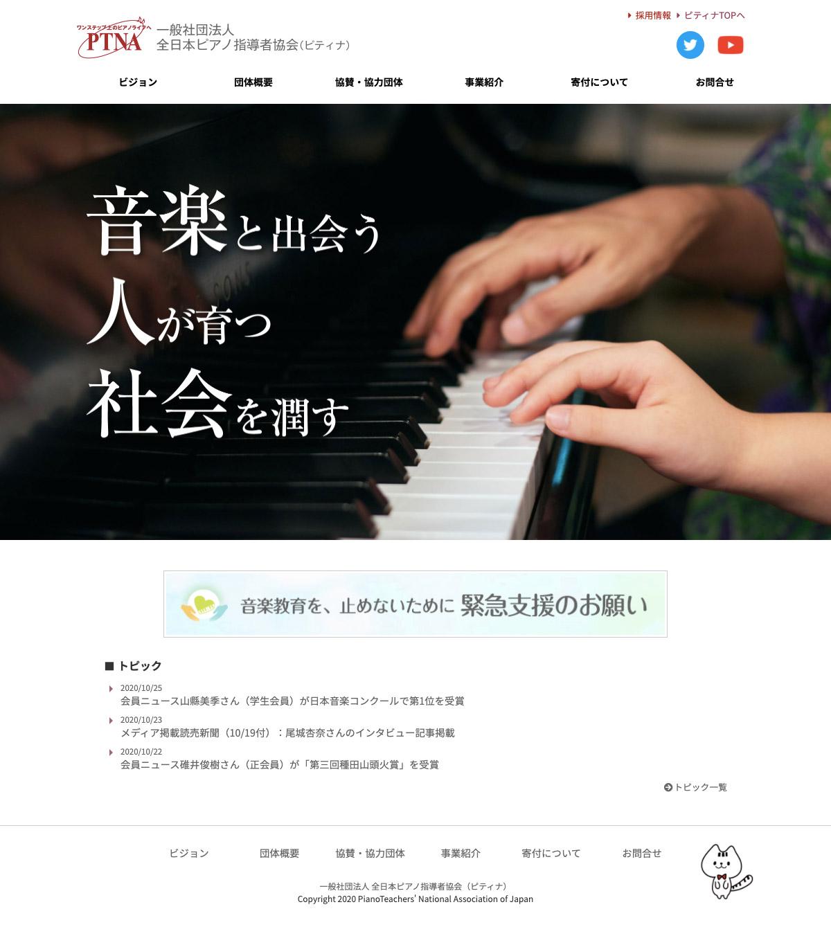 一般社団法人全日本ピアノ指導者協会(ピティナ)トップページ