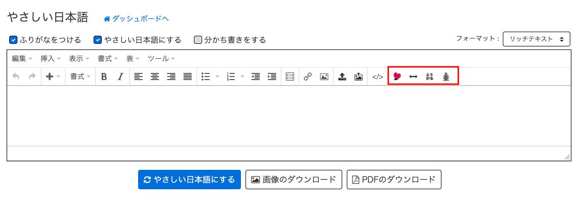やさしい日本語エディタ