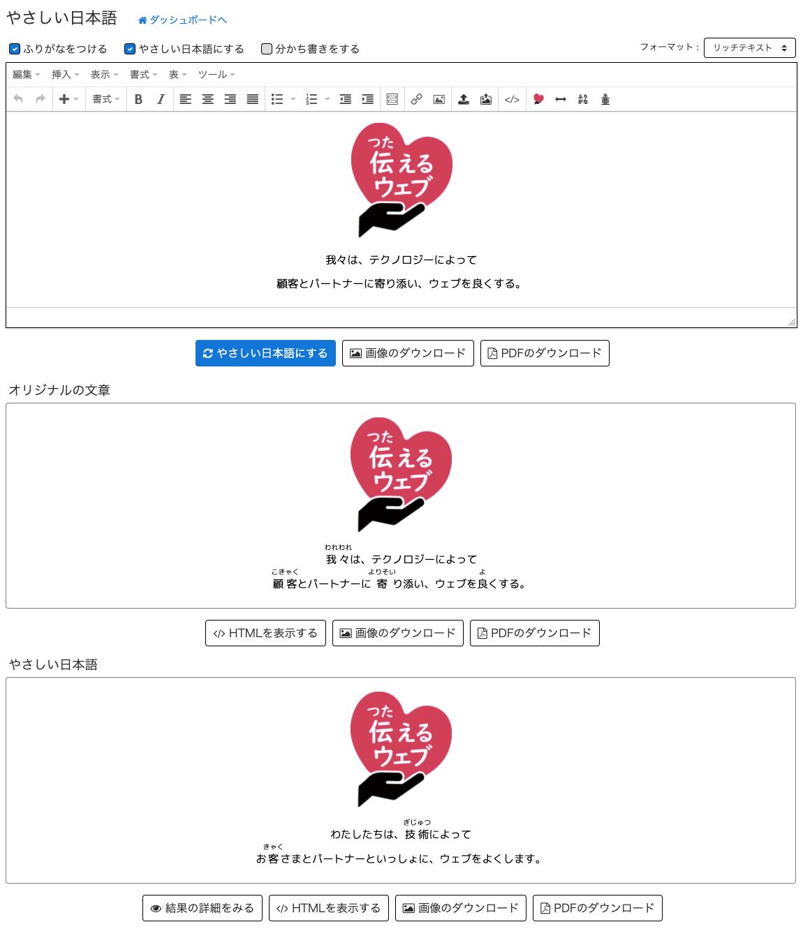 やさしい日本語エディタの変換結果画面