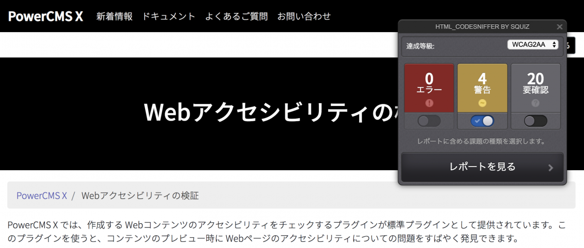 HTML_CodeSniffer検証結果