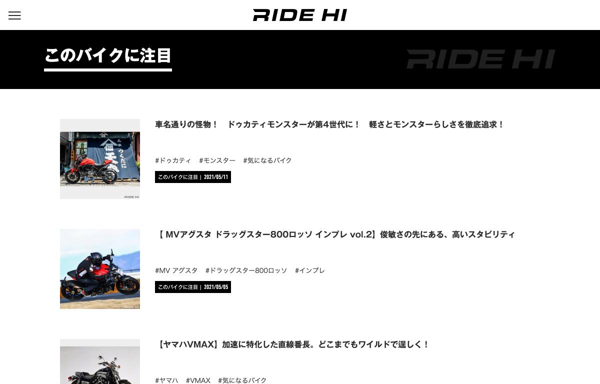 RIDE HI このバイクに注目