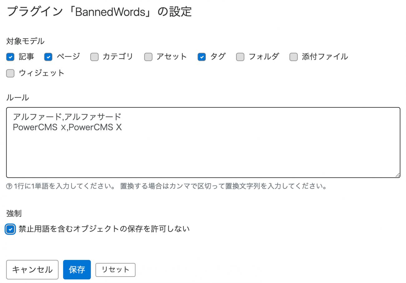 プラグイン「BannedWords」の設定