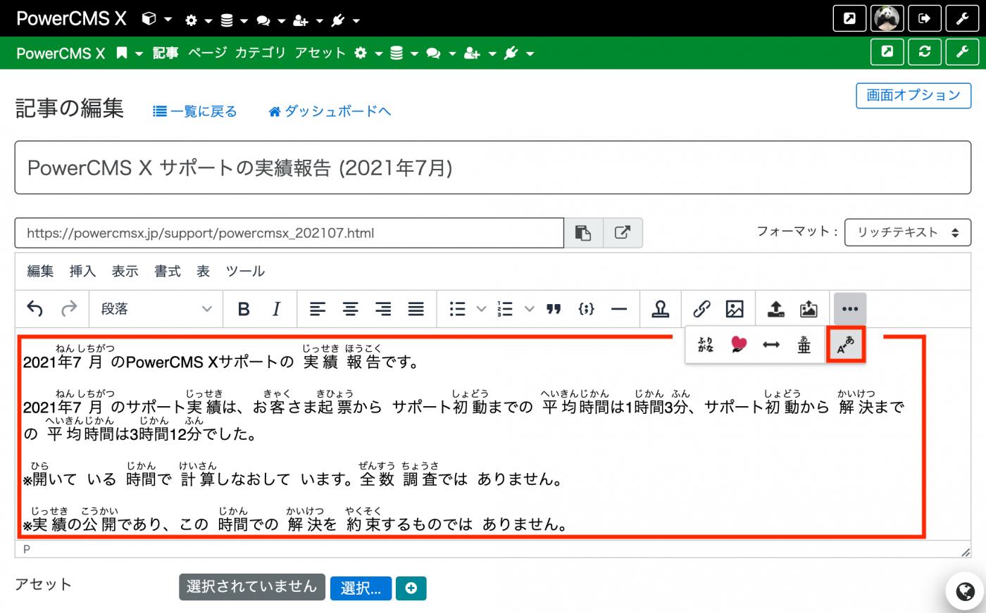 本文をやさしい日本語に翻訳