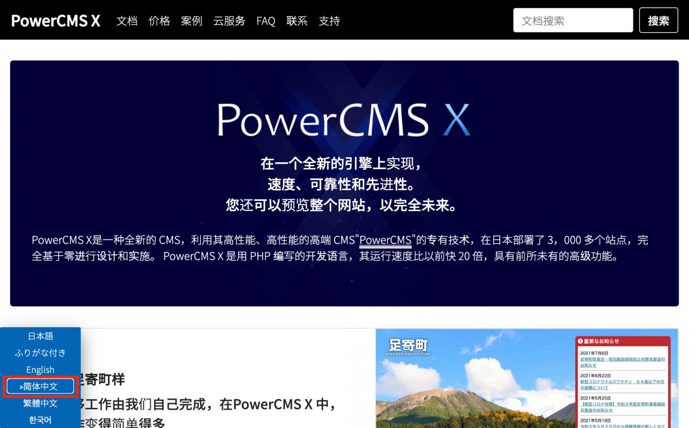 簡体字中国語に自動翻訳されたトップページ