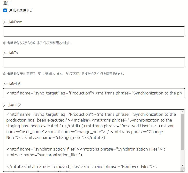 スクリーンショット: プラグイン「SiteSync」の設定画面2