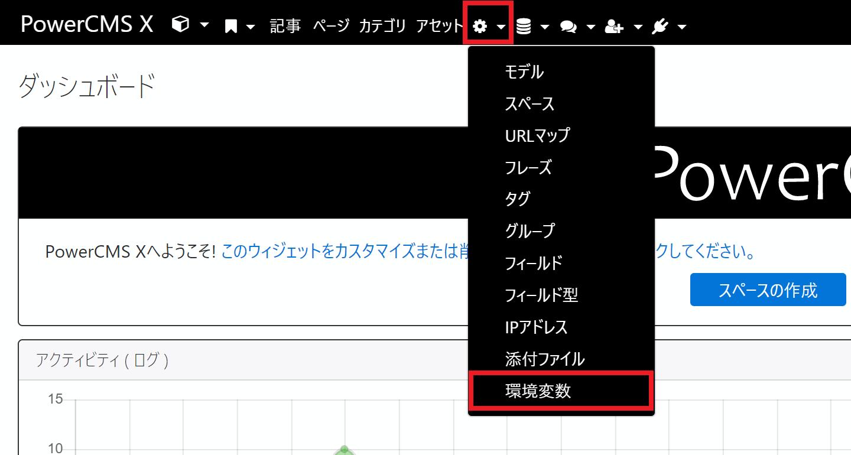 スクリーンショット: システムメニューの、システムオブジェクトの「環境変数」をクリックする