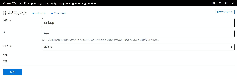 スクリーンショット: 「新しい環境変数」の設定例。設定内容は本文に記載。