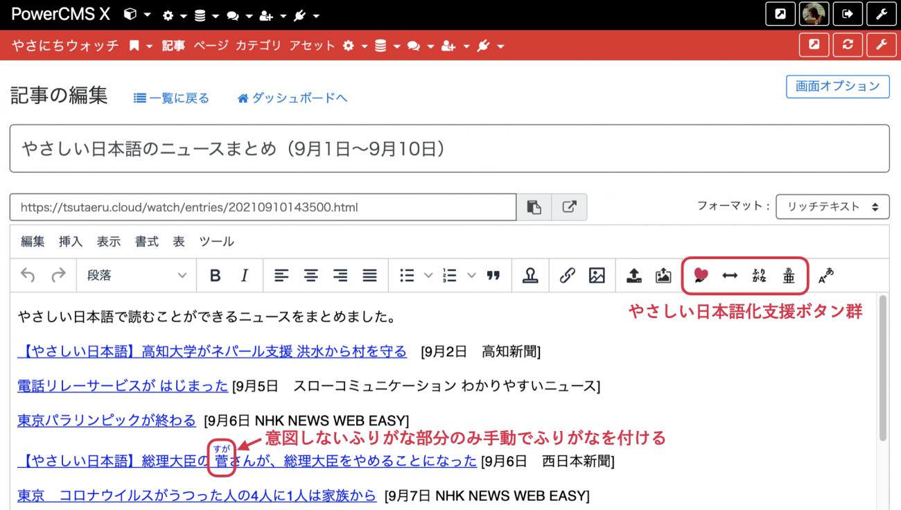 記事作成・編集画面