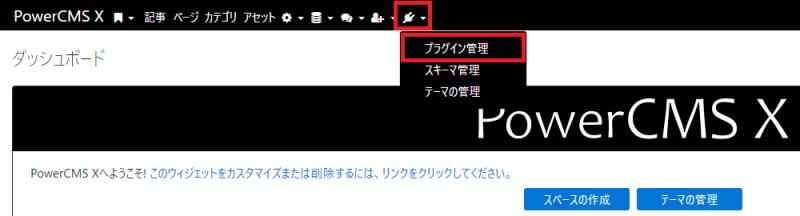 スクリーンショット: システムメニューの、ツールの「プラグイン管理」をクリックする