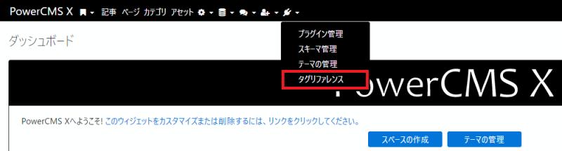 スクリーンショット: システムメニューの、ツールの「タグリファレンス」をクリックする