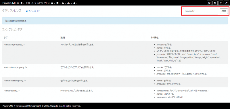 スクリーンショット: タグリファレンスの検索画面 (キーワード「property」の検索結果)